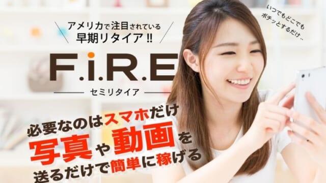 FIRE(セミリタイア)
